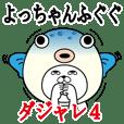 Sticker gift to yotchan Funnyrabbit pun4