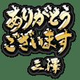 金の敬語 for「三澤」