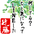 ★近藤★動く川柳スタンプ