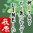 ★萩原★動く川柳スタンプ