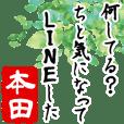 ★本田★動く川柳スタンプ