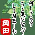 ★岡田★動く川柳スタンプ