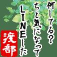★渡部★動く川柳スタンプ