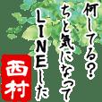 ★西村★動く川柳スタンプ