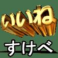 動く!金文字【すけべ,スケベ,sukebe】