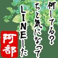 ★阿部★動く川柳スタンプ
