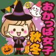 おかっぱ女子【秋冬ハロウィン】