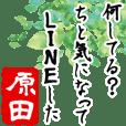 ★原田★動く川柳スタンプ