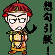 Qing Dynasty King