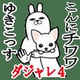 Sticker gift to yukiko Funnyrabbit pun4