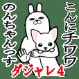 のんちゃんが使う名前スタンプダジャレ編4