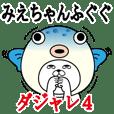みえちゃんが使う名前スタンプダジャレ編4