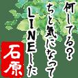 ★石原★動く川柳スタンプ