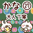 【かな】専用27<大人丁寧>