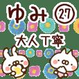 【ゆみ】専用27<大人丁寧>
