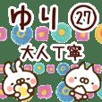 【ゆり】専用27<大人丁寧>