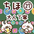 【ちほ】専用27<大人丁寧>