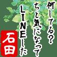 ★石田★動く川柳スタンプ