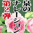 泉さん名前ナレーション2