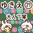 【ゆきえ】専用27<大人丁寧>