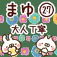 【まゆ】専用27<大人丁寧>