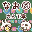 【なお】専用27<大人丁寧>