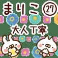 【まりこ】専用27<大人丁寧>