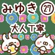 【みゆき】専用27<大人丁寧>