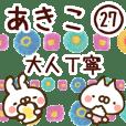 【あきこ】専用27<大人丁寧>