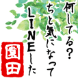 Sonoda's humorous poem -Senryu-