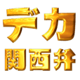 DEKAMOJI!GOLD(KANSAI)