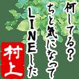 ★村上★動く川柳スタンプ