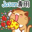 """Jason專屬""扭扭貓姓名貼圖"