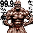 Katchan dedicated Muscle macho sticker