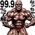 Natchan dedicated Muscle macho sticker