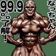 なっちゃん専用 筋肉マッチョスタンプ
