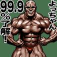 Yotchan dedicated Muscle macho sticker
