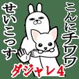 Sticker gift to seiko Funnyrabbit pun4