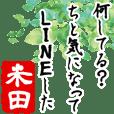 ★米田★動く川柳スタンプ