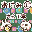 【あけみ】専用27<大人丁寧>