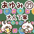 【あゆみ】専用27<大人丁寧>