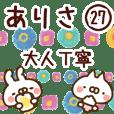 【ありさ】専用27<大人丁寧>