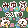 【みゆ】専用27<大人丁寧>