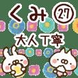 【くみ】専用27<大人丁寧>