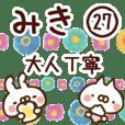 【みき】専用27<大人丁寧>