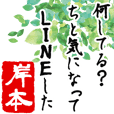 ★岸本★動く川柳スタンプ
