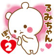 Sticker to send feelings to Rumi-chan2