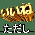 Moves!Gold character[tadashi]