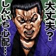 Shinichi dedicated kowamote sticker