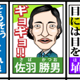 Election poster Sticker 2